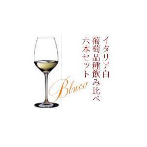 イタリア白葡萄品種飲み比べ6本セット【ワインセット】|wineholic