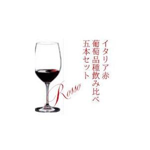 ワインセット イタリア赤葡萄品種飲み比べ5本セット【ワインセット】|wineholic