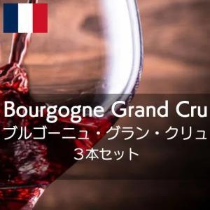 ブルゴーニュ・グラン・クリュ3本セット【ワインセット】|wineholic