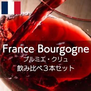 ブルゴーニュ・プルミエ・クリュ3本セット【ワインセット】 wineholic