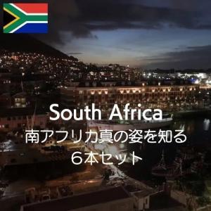 南アフリカの真の姿を知る!【ワインセット】|wineholic