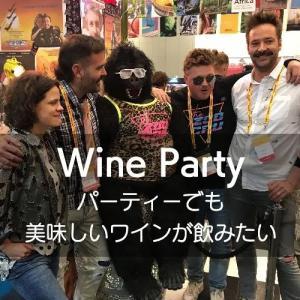 パーティでも美味しいワインが飲みたい!リーズナブル系でも最高のお勧めを!【ワインセット】|wineholic