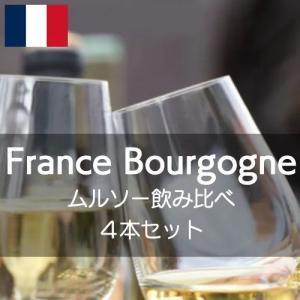 ワインセット フランス・ブルゴーニュ・ムルソー飲み比べセット【ワインセット】|wineholic