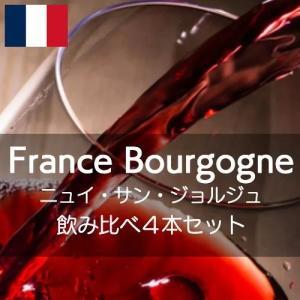 フランス・ブルゴーニュ・ニュイ・サン・ジョルジュ飲み比べセット【ワインセット】|wineholic