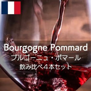 フランス・ブルゴーニュ・ポマール飲み比べセット【ワインセット】|wineholic
