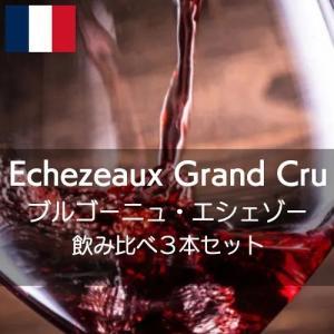 フランス・ブルゴーニュ・エシェゾー飲み比べセット【ワインセット】|wineholic