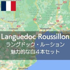 フランス・ラングドック&ルーション魅力的な白ワインを楽しむ【ワインセット】|wineholic