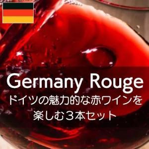 ドイツの魅力的な赤ワインを楽しむ【ワインセット】|wineholic