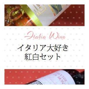 イタリア好きが思わず喜ぶワイン!紅白セット【ギフトセット】|wineholic