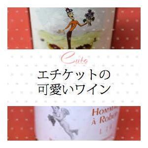 エチケットの可愛いワインを贈りましょう!【ギフトセット】|wineholic