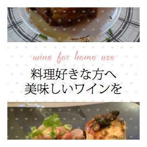 料理好きの方が喜ぶお薦めワイン!紅白セット【ギフトセット】|wineholic