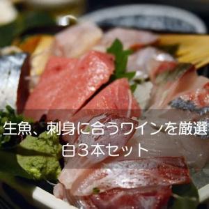 生魚、刺身に合うワインを厳選!【ワインセット】|wineholic