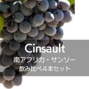 南アフリカ・サンソー飲み比べセット【ワインセット】|wineholic