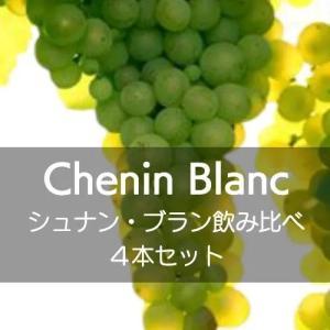 シュナン・ブラン飲み比べセット|wineholic