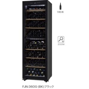 ワインセラー DUAL  FJN-350G(BK)最大収納本数160本 設置費 別途、銀行振り込みのみ【ワイングッズ】|wineholic
