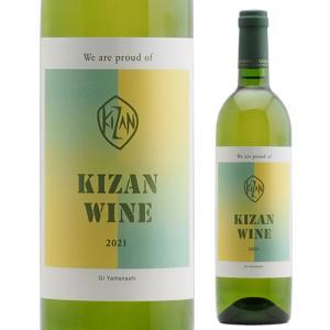 キザンワイン 白2019 ( 国産 人気 塩山 山梨ワイン )|winekan