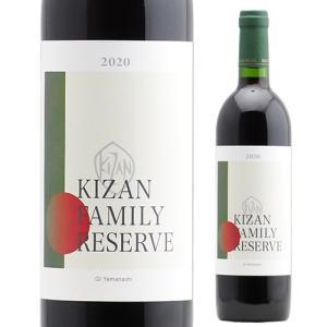 キザン ファミリーリザーヴ2018 国産 人気 塩山 オススメ 山梨ワイン|winekan