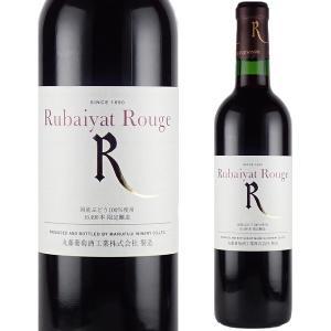 ルバイヤート ルージュ2015 丸藤葡萄酒 国産 人気 勝沼 オススメ 山梨ワイン|winekan