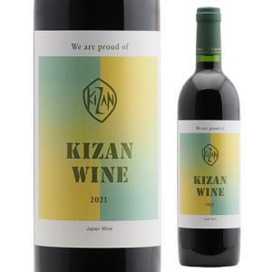 キザンワイン 赤2017 国産 人気 塩山 オススメ 山梨ワイン|winekan