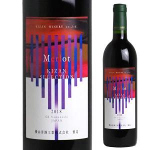 キザン セレクション メルロー[2018] 国産 人気 塩山 山梨ワイン|winekan
