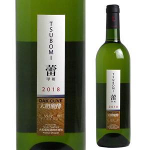 蕾(つぼみ)2018 大和葡萄酒 国産 人気 勝沼 山梨ワイン 甲州ワイン 樽|winekan