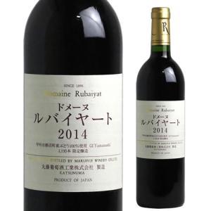 ドメーヌ ルバイヤート[2014] 丸藤葡萄酒|winekan