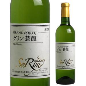グラン蒼龍 ヴァン・ブラン [N/V] 蒼龍葡萄酒|winekan
