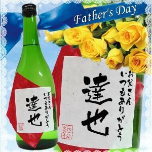 父の日オリジナルラベル日本酒 雪雀 超辛・話せばわかる720ml |winekatayama