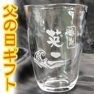 父の日限定!名前入りてびねりグラス|winekatayama