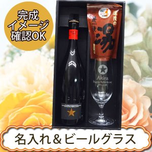 名入れビールグラス&イネディット750ml&道後の湯ギフトセット|winekatayama