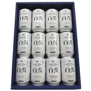 白濁 しろにごり 330ml缶ビール 12本箱入り Belgium / ベルギー