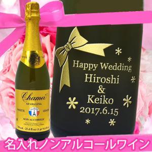誕生日祝い 名入れノンアルコールスパークリングワイン シャメイ ホワイトグレープ 750ml|winekatayama