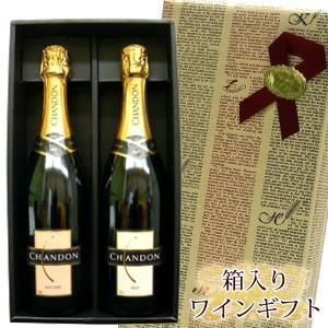 シャンドン・ブリュット&ロゼ 750ml ギフト箱入り飲み比べセット シャンドン・オーストラリア|winekatayama