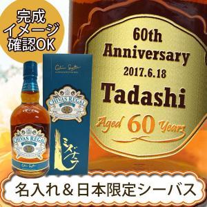 名入れウイスキー シーバスリーガル ミズナラ 12年 正規品700ml