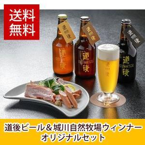 クラフトビールと手作りウィンナー、ベーコンセット 送料無料! 愛媛 道後のクラフトビール「道後ビール6本&城川ウィンナーセット」 winekatayama