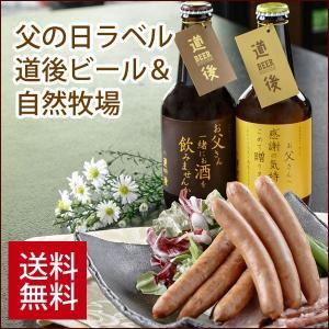 【父の日ギフト地ビール】道後 クラフトビール5本(父の日限定...