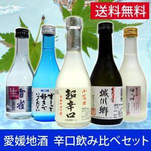 愛媛の地酒 辛口(からくち)のお酒 飲み比べセット 300mlx5本ギフト箱入り|winekatayama