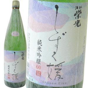 栄光 純米吟醸 しずく媛  1800ml|winekatayama