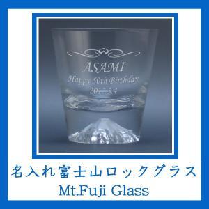 名入れ 富士山グラス 田島硝子 Mt.Fuji Glass|winekatayama