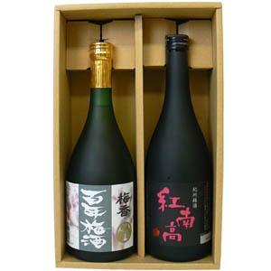 【梅酒 ギフト箱入り】梅酒グランプリ最高位受賞 百年梅酒 紅南高 究極梅酒720mlセット|winekatayama