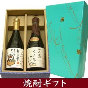 焼酎ギフト箱入り ゲゲゲの鬼太郎 なまけ者になりなさい&のん気にくらしなさい|winekatayama