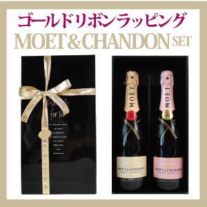 ゴールド・ラッピング モエ・エ・シャンドン ロゼ&白 2本ギフト正規輸入品|winekatayama