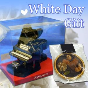 ホワイトデープレゼント ミニチュアボトル グランゴジエ ピアノ