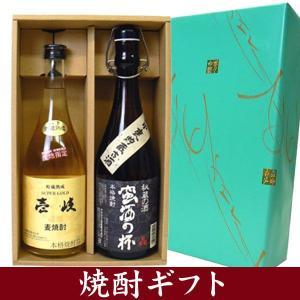 焼酎ギフト箱入り  壱岐・蛮酒の杯 芋・麦焼酎セット|winekatayama