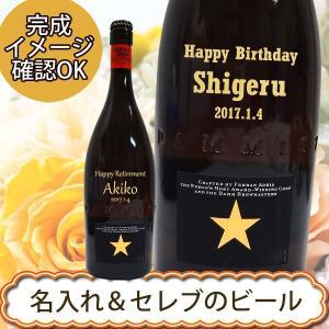 名入れビール イネディット750ml|winekatayama