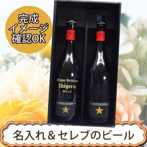ギフト箱入り 名入れビール&イネディット2本ギフト|winekatayama