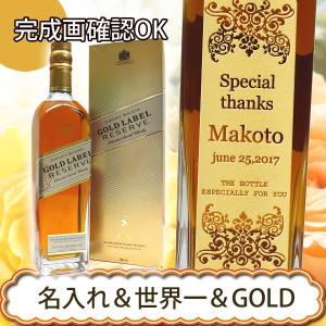 名入れウイスキー ジョニーウォーカー ゴールドラベルリザーブ 700ml 正規品|winekatayama