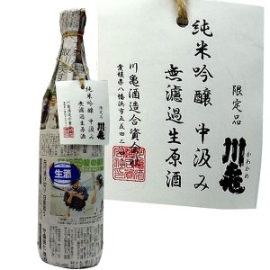 川亀 純米吟醸 中汲み無濾過しぼりたて生原酒 1.8L 生酒|winekatayama