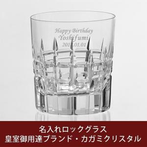 名入れ 皇室御用達ブランド・カガミクリスタル ロックグラス 木箱入り T769-2808|winekatayama