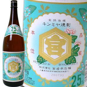 キンミヤ焼酎 亀甲宮焼酎 1800ml瓶 25度  ホッピーの最愛の相棒「金宮焼酎」